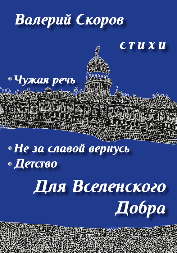 Валерий Скоров Для Вселенского добра валерий латынин валерий латынин избранное поэзия