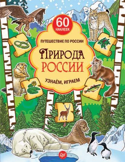 Скачать Природа России. Узнаём, играем бесплатно Дарья Плаксунова
