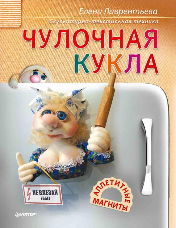 Елена Лаврентьева Чулочная кукла. Аппетитные магниты ид питер чулочная кукла аппетитные магниты