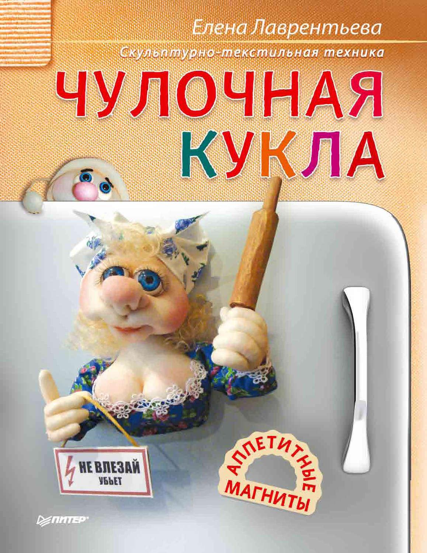 Книга авторская чулочная кукла скачать