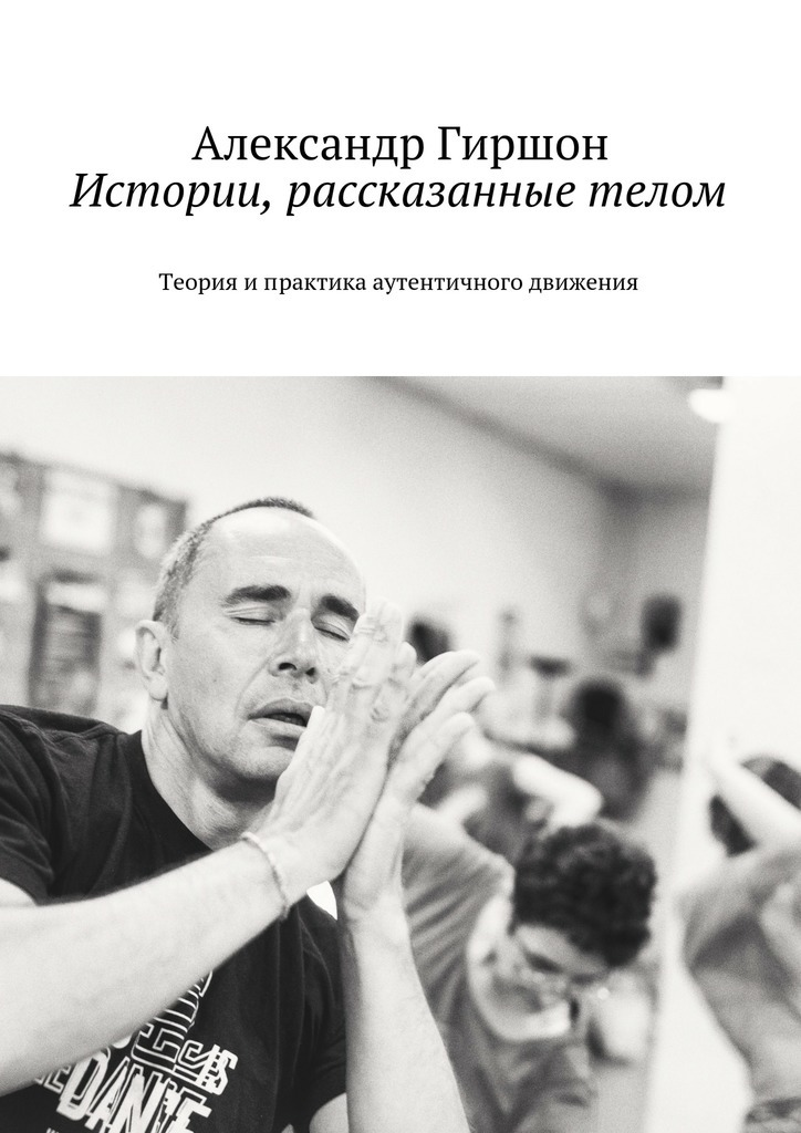 Александр Гиршон бесплатно