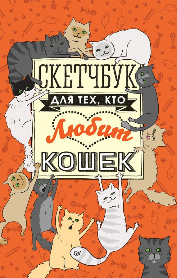 Отсутствует Скетчбук для тех, кто любит кошек держатели для туалетной бумаги blonder home держатель туалетной бумаги
