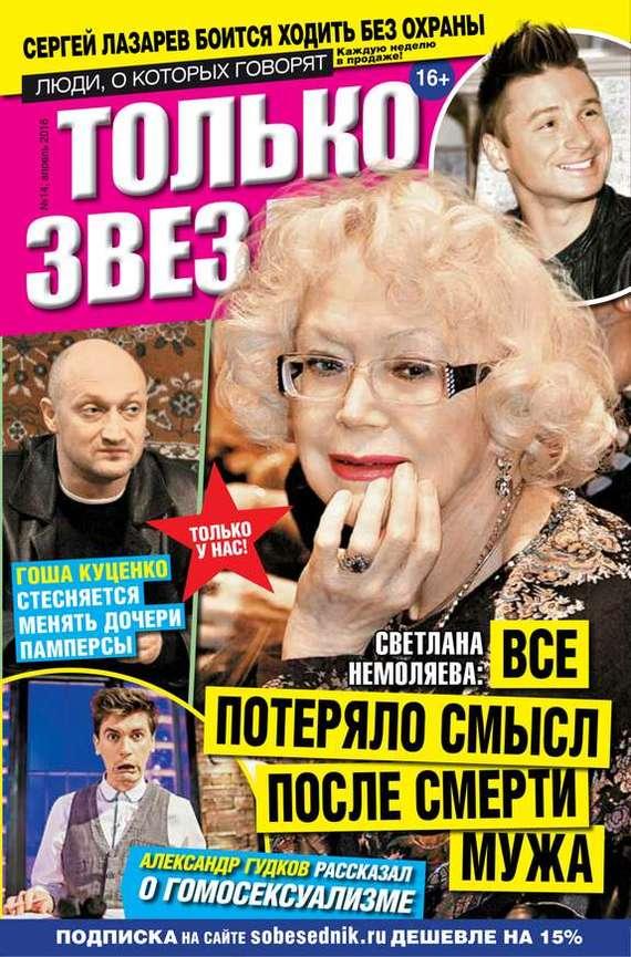 Редакция журнала Желтая газета. Только звезды Желтая газета. Только звезды 14-2016