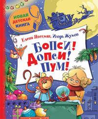 Жуков, Игорь  - Бопси! Допси! Пум! или Приключения в стеклянном шаре