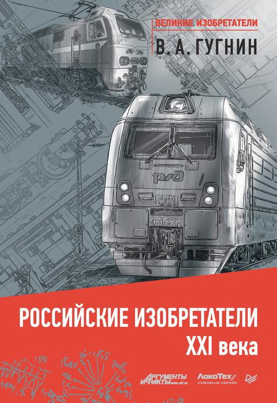 Владимир Гугнин Российские изобретатели XXI века набор посуды bekker deluxe из 10 ти предметов вк 2866