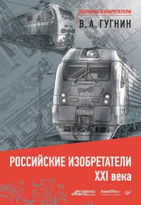 Гугнин, Владимир  - Российские изобретатели XXI века