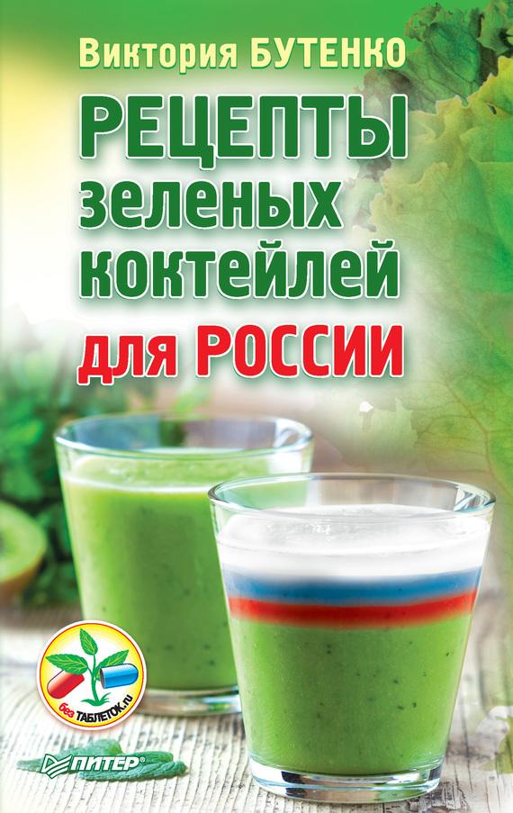 Виктория Бутенко Рецепты зеленых коктейлей для России рецепты коктейлей для чайников
