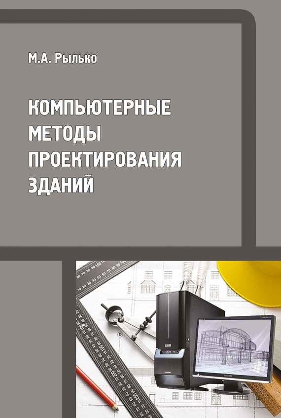 М. А. Рылько Компьютерные методы проектирования зданий  антошкин в д архитектурно строительное проектирование крупнопанельных общественных зданий учебное посо