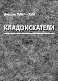 - Кладоискатели (сборник)