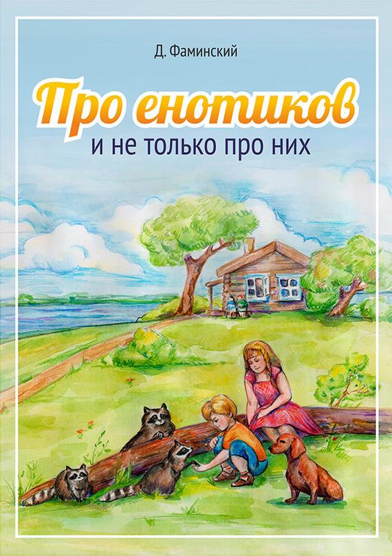 Дмитрий Фаминский Про енотиков и не только про них большую мягкую игрушку собаку лежа в москве