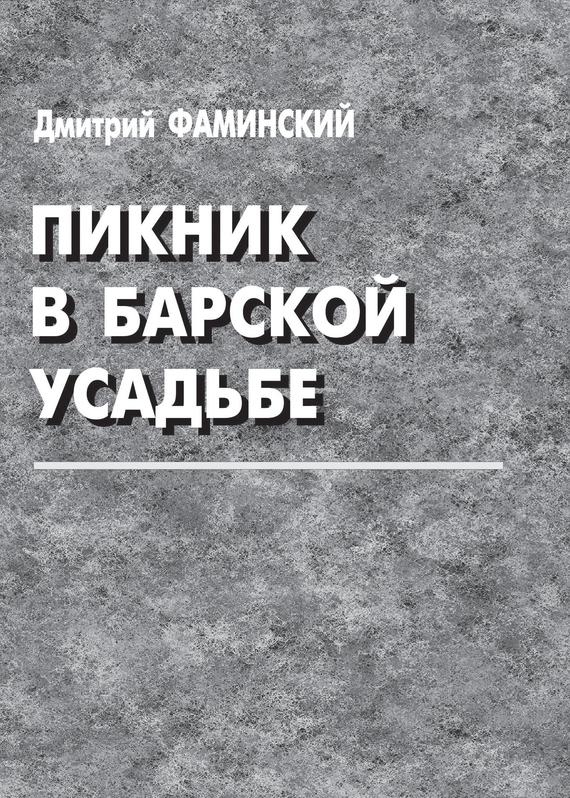 Скачать Пикник в барской усадьбе сборник бесплатно Дмитрий Фаминский