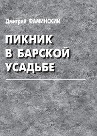 - Пикник в барской усадьбе (сборник)