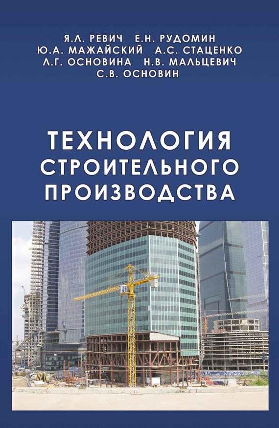 А. C. Стаценко Технология строительного производства