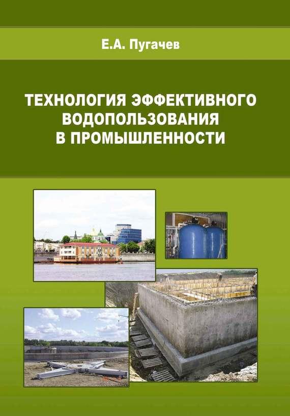Е. А. Пугачев Технология эффективного водопользования в промышленности