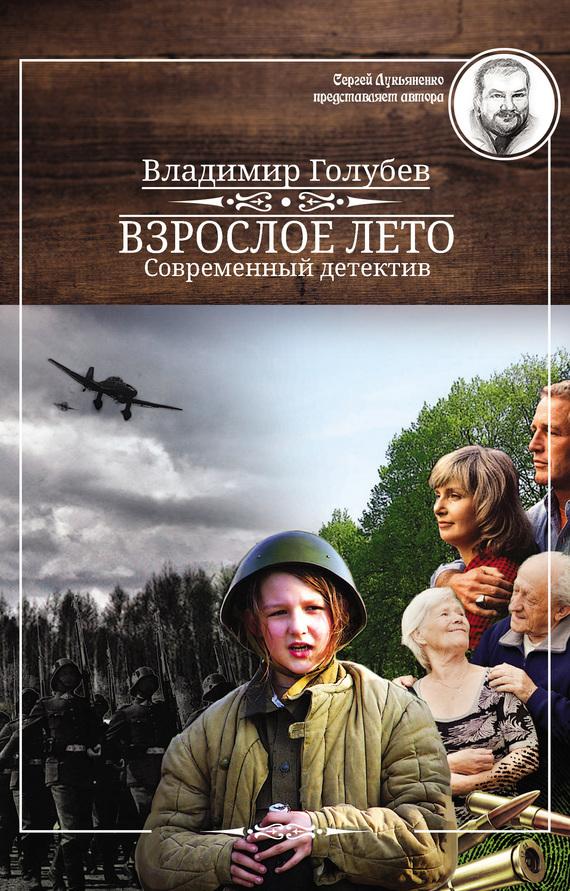 Владимир Голубев Взрослое лето взрослое