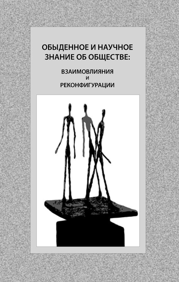 Коллектив авторов Обыденное и научное знание об обществе: взаимовлияния и реконфигурации sociology