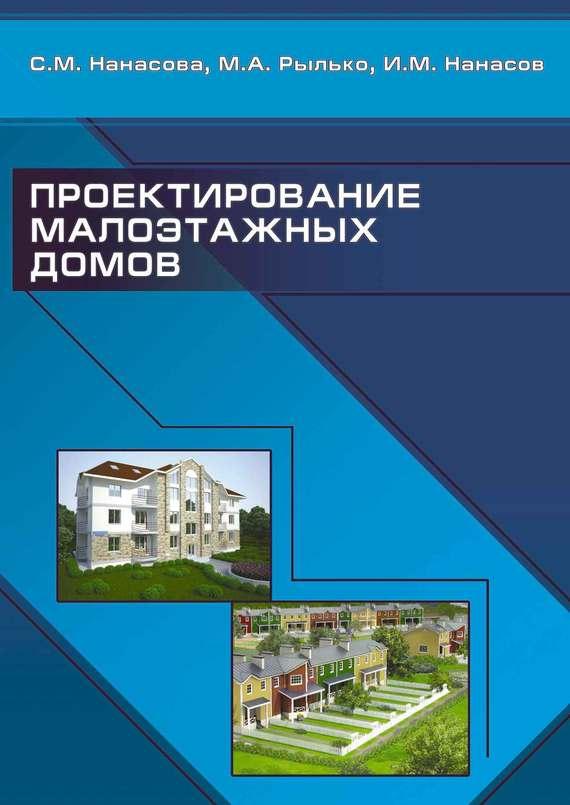 цены  С. М. Нанасова Проектирование малоэтажных домов