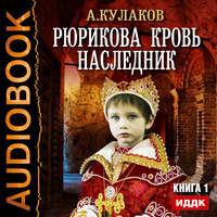 Кулаков, Алексей  - Наследник