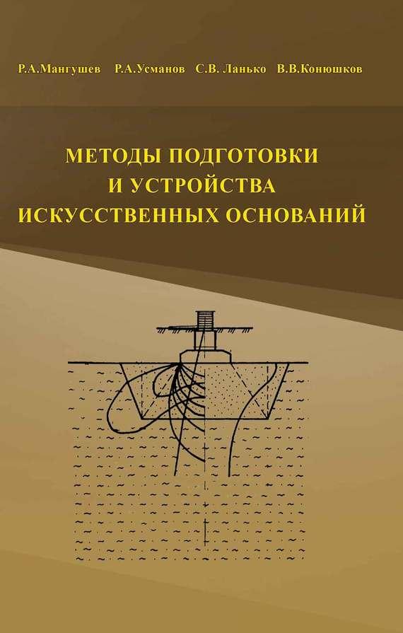 Р. А. Мангушев Методы подготовки и устройства искусственных оснований л р ставницер сейсмостойкость оснований и фундаментов