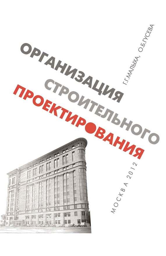 О. Б. Гусева Организация строительного проектирования цена
