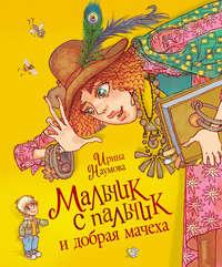 Наумова, Ирина  - Мальчик с пальчик и добрая мачеха