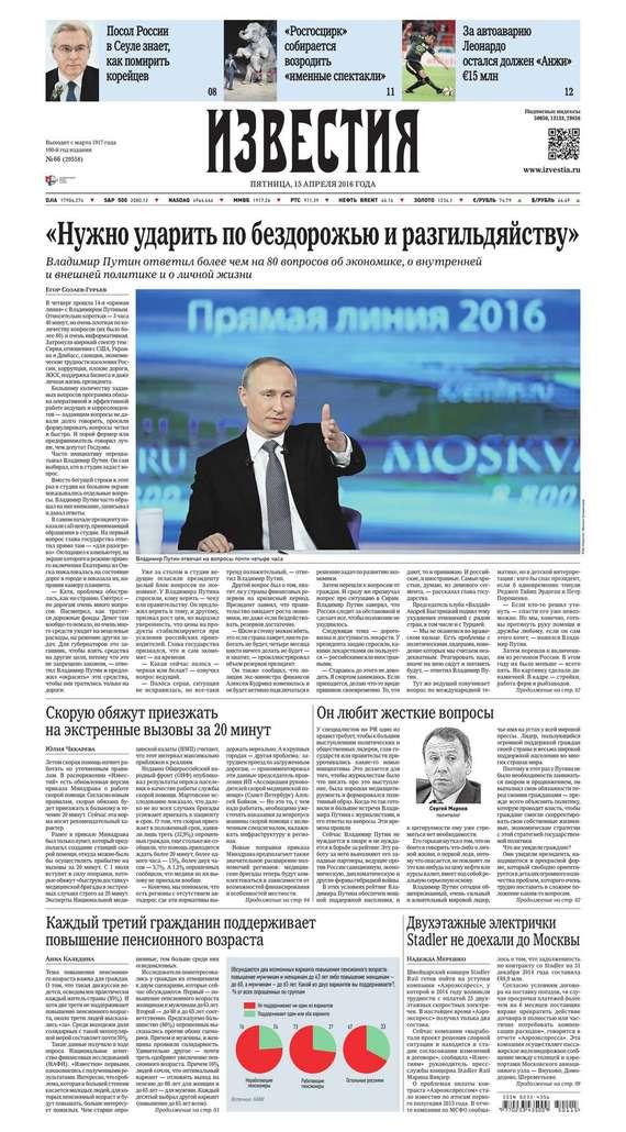 Книга Известия 66-2016