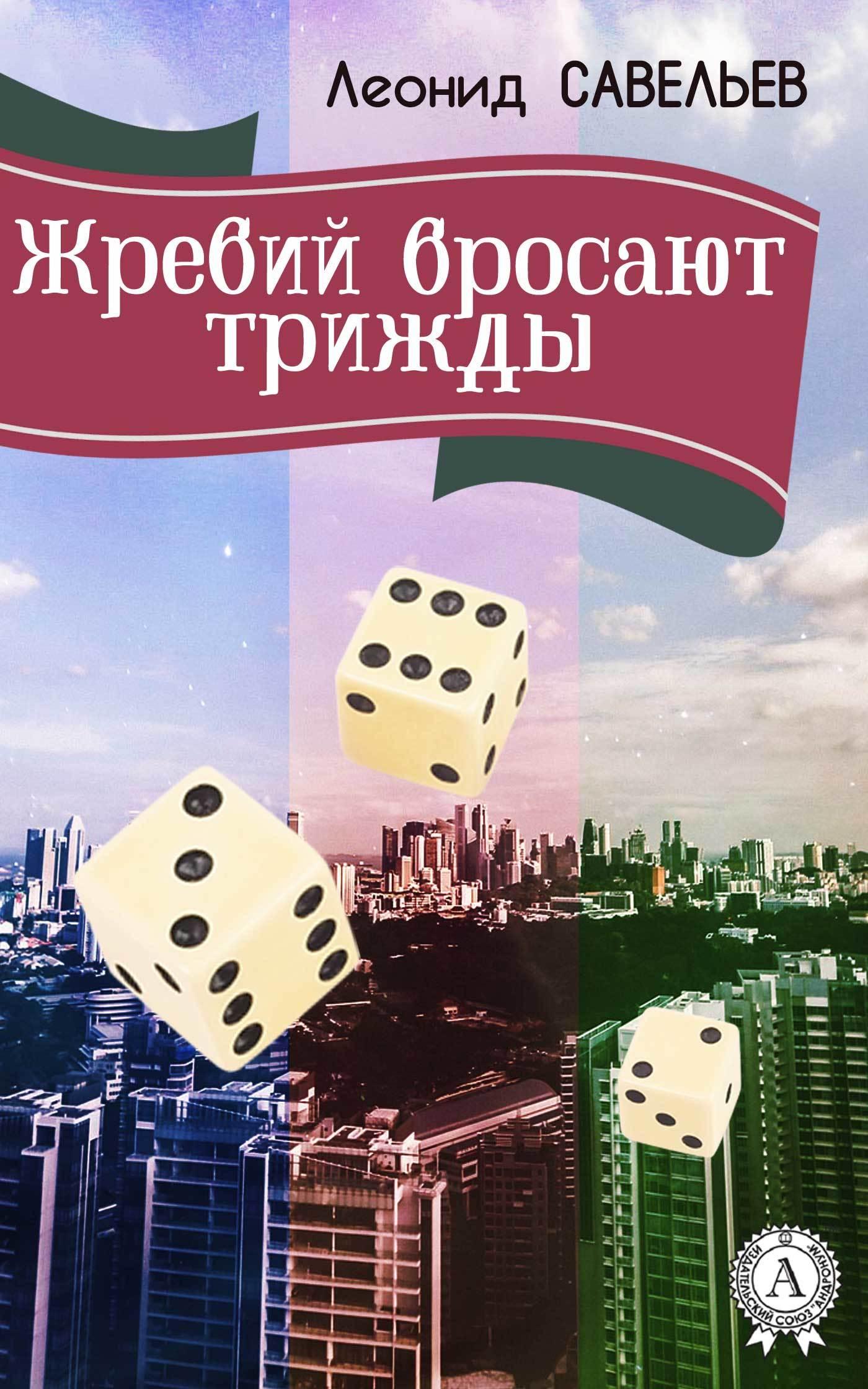 Леонид Савельев Жребий бросают трижды