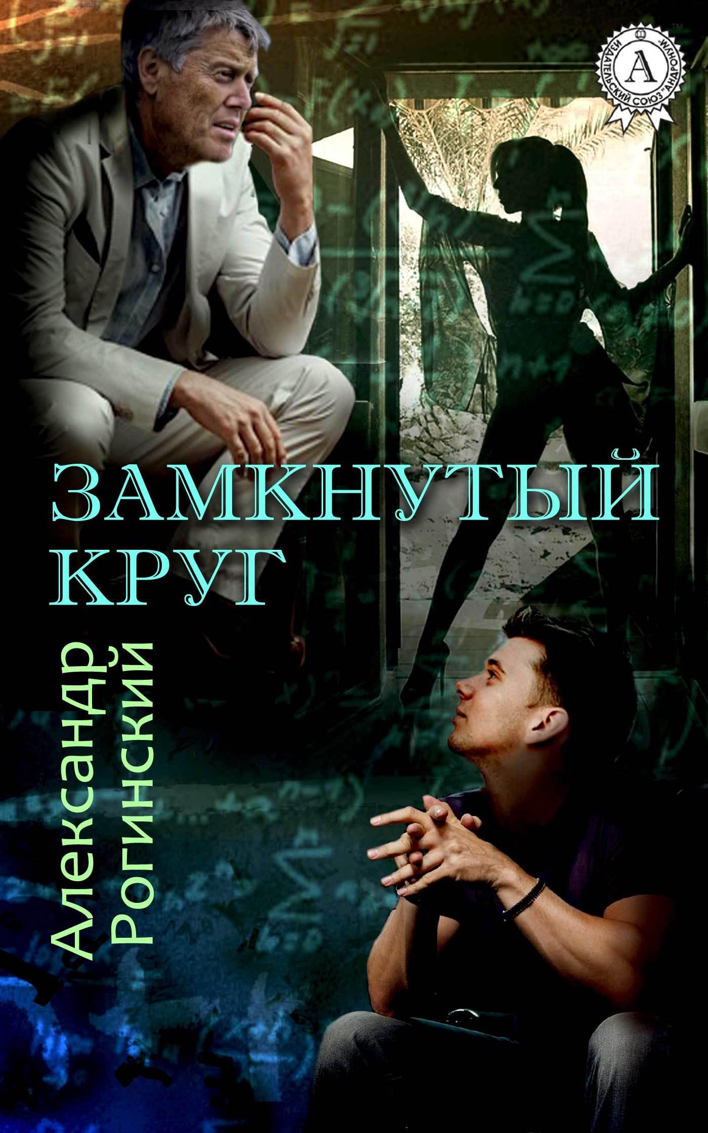 Обложка книги Замкнутый круг, автор Рогинский, Александр