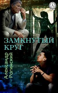 Рогинский, Александр  - Замкнутый круг