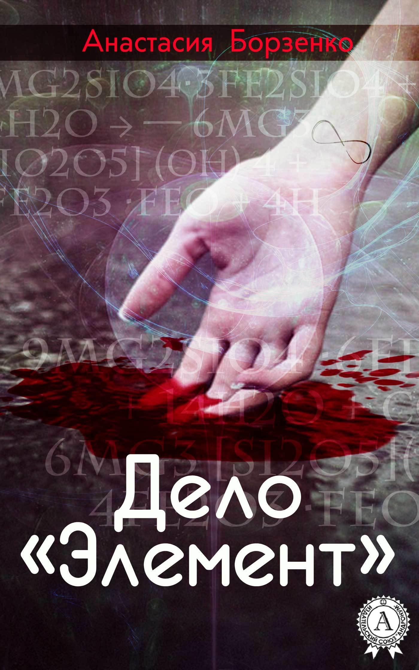 Анастасия Борзенко Дело «Элемент» борзенко а имя мое вода дело элемент