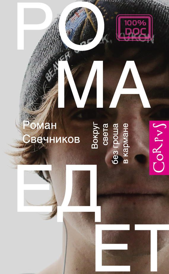 Роман Свечников Рома едет. Вокруг света без гроша в кармане и о или роман с переодеванием