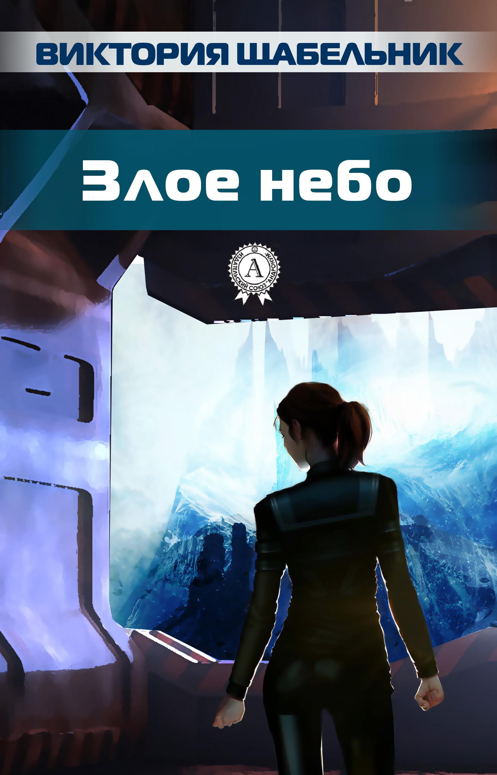 Виктория Щабельник - Злое небо