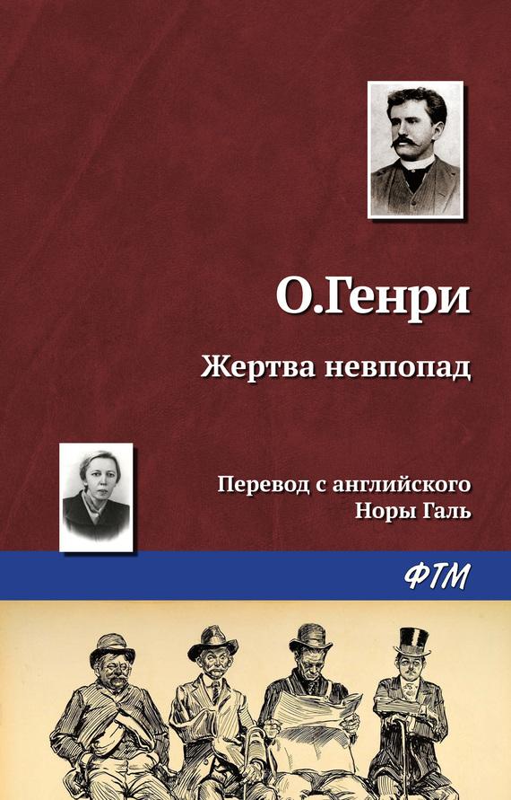 О. Генри Жертва невпопад
