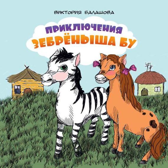 Скачать Виктория Балашова бесплатно Приключения Зебреныша Бу