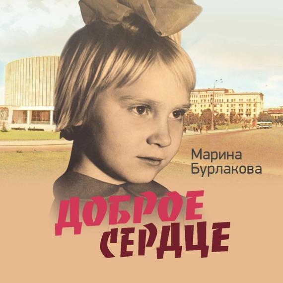 Марина Бурлакова Доброе сердце фиксатор двери мир детства мишка