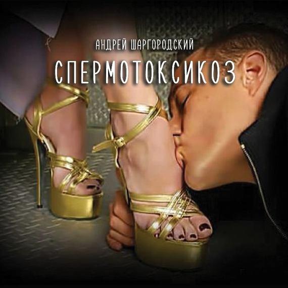 Андрей Шаргородский Спермотоксикоз шаргородский г укротитель поводырь чудовищ роман