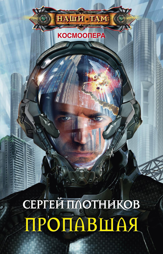 Сергей Плотников бесплатно