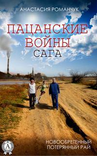 Романчук, Анастасия  - Новообретённый потерянный рай
