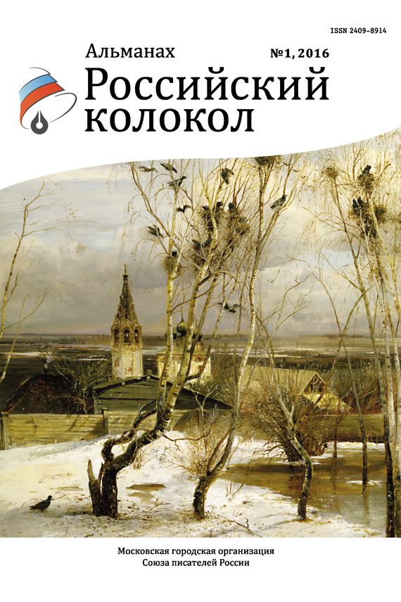 Альманах Альманах «Российский колокол» №1 2016 база альманах 1 2010