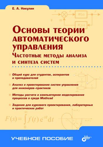 Скачать Основы теории автоматического управления. Частотные методы анализа и синтеза систем быстро