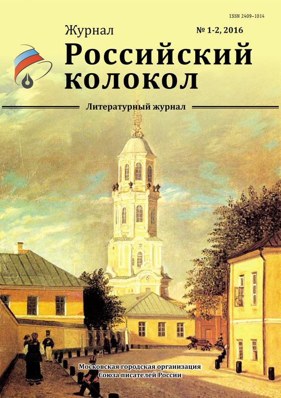 Российский колокол №1-2 2016