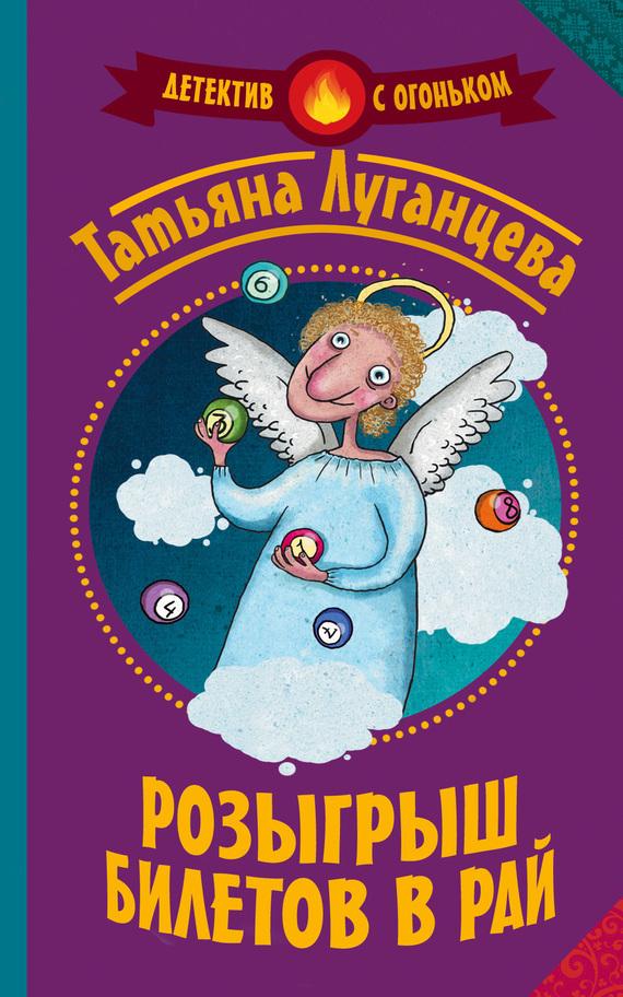 Скачать Татьяна Луганцева бесплатно Розыгрыш билетов в рай сборник
