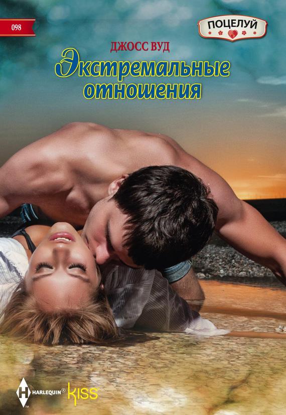 Обложка книги Экстремальные отношения, автор Вуд, Джосс