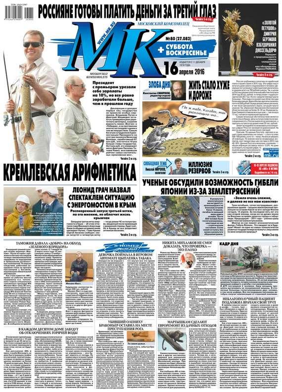Редакция газеты МК Московский комсомолец МК Московский комсомолец 80-2016 цена 2017