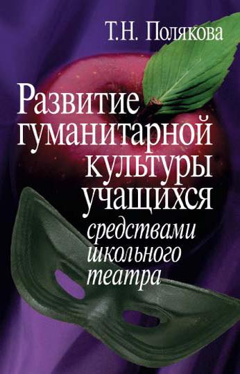 яркий рассказ в книге Татьяна Полякова
