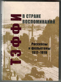 Тэффи, Надежда  - В стране воспоминаний. Рассказы и фельетоны. 1917–1919