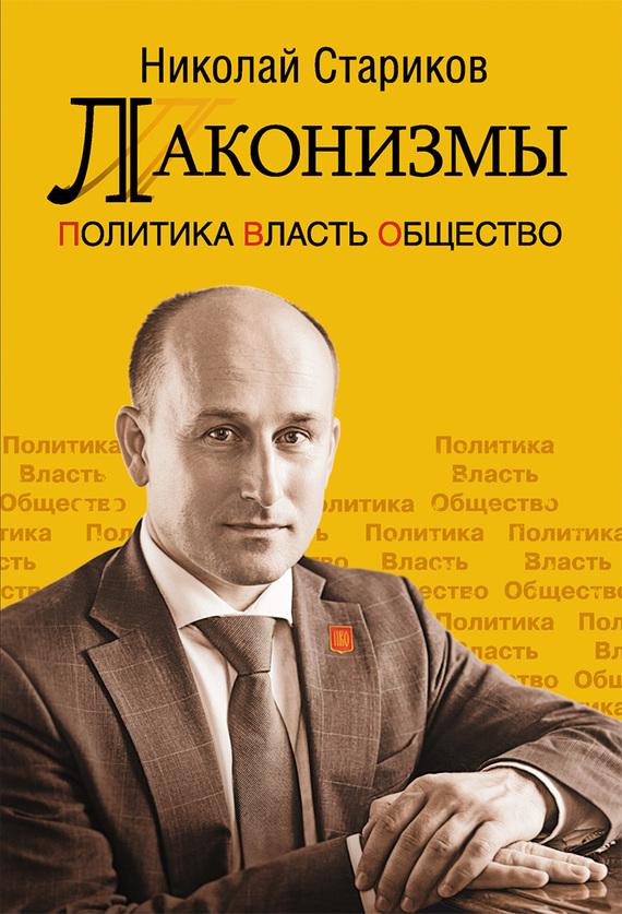 Николай Стариков бесплатно