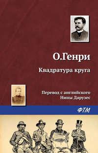 О.Генри - Квадратура круга