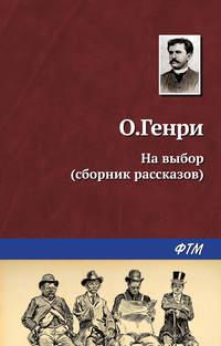 Генри, О.  - На выбор (сборник)