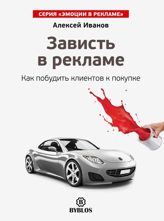 Алексей Иванов Зависть в рекламе. Как побудить клиентов к покупке алексей иванов чувство вины в рекламе как побудить клиентов к покупке